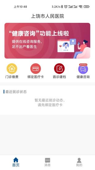 上饶市人民医院 V1.0.2 安卓版截图1