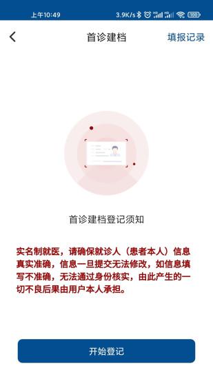 上饶市人民医院 V1.0.2 安卓版截图3