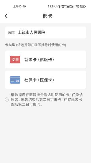 上饶市人民医院 V1.0.2 安卓版截图2