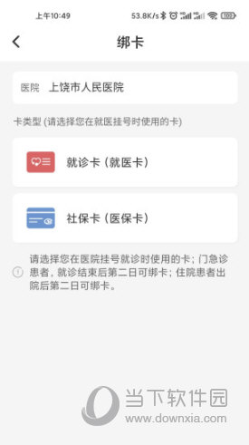 上饶市人民医院APP