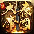 大秦帝国之帝国烽烟应用宝版 V9.4.0 安卓版