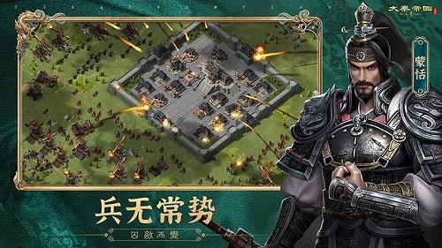 大秦帝国之帝国烽烟应用宝版 V9.4.0 安卓版截图3