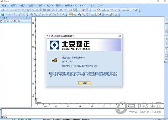 理正边坡综合治理分析软件