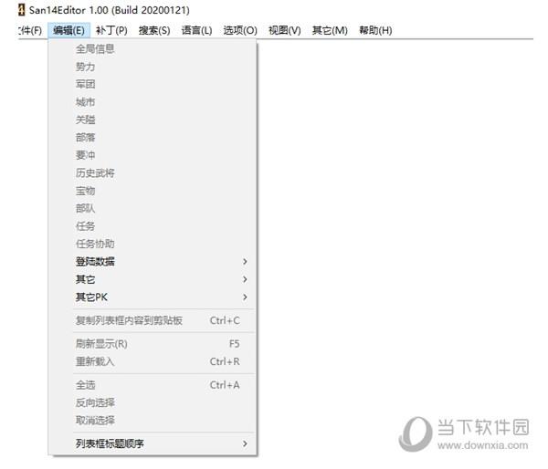 三国志14pk版van下载