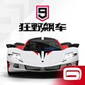 狂野飙车9手游 V2.8.0k 安卓版