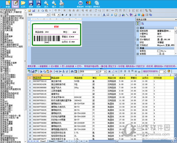 中信条码标签打印软件破解版