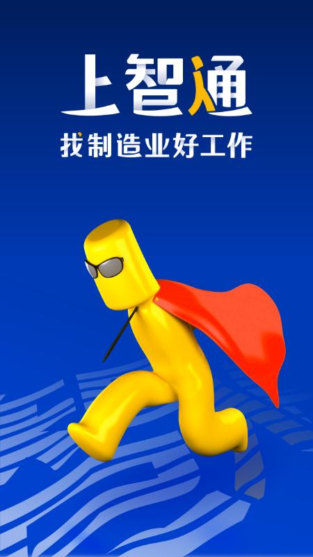 智通人才网 V7.1.1 安卓版截图5