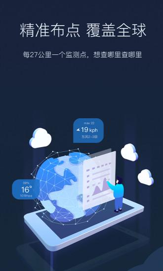 全球天气 V1.1.6 安卓版截图1