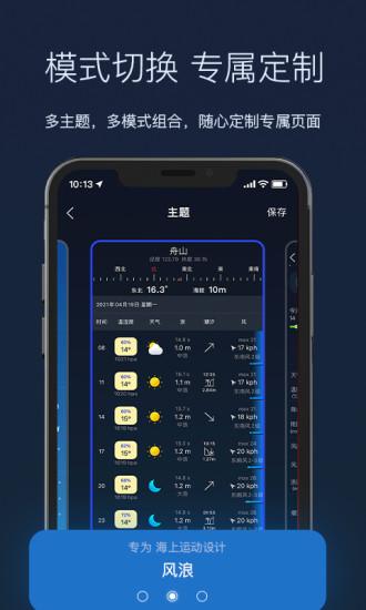 全球天气 V1.1.6 安卓版截图4