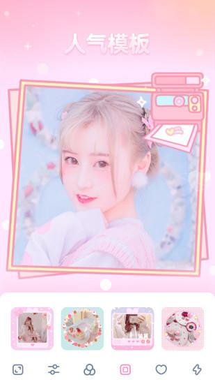 GirlsCam相机 V4.0.4 安卓版截图3