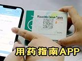 用药指南app哪个好 让每一位病患都能正确用药