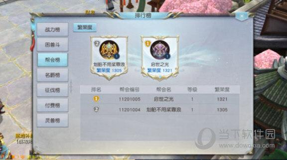 镇魔曲九游版下载