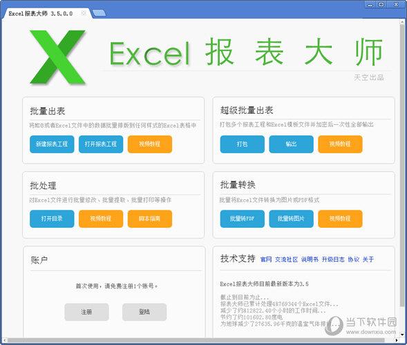 Excel报表大师