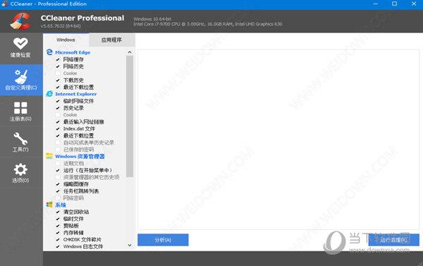 CCleaner技术员版破解版