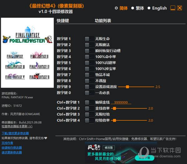 最终幻想4重制版修改器风灵月影版