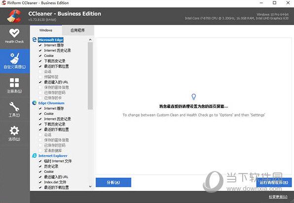 ccleaner商业版下载