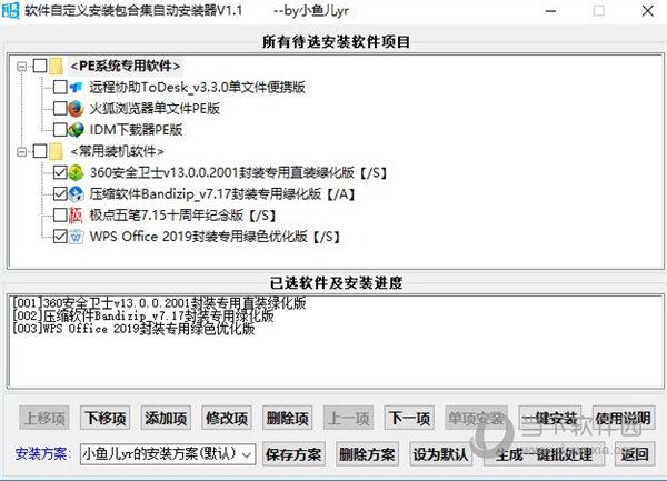 软件自定义安装包合集自动安装器
