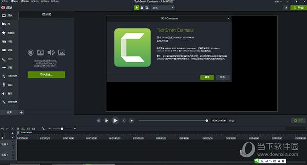 camtasia studio破解版注册机