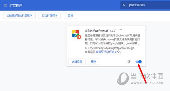 谷歌浏览器助手插件下载