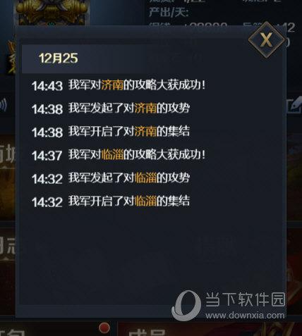 召唤三国内购破解版