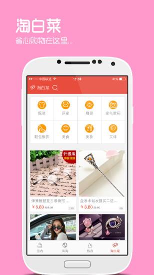 网购淘实惠APP V4.2.0 安卓免费版截图4