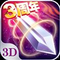 苍穹之剑折扣版 V2.0.45 安卓版