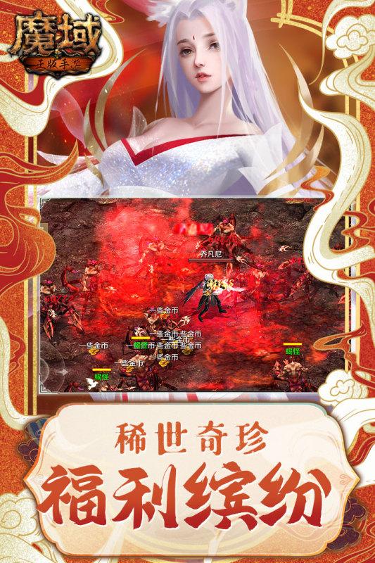 魔域手游红包版 V9.7.0 安卓版截图2