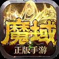 魔域手游高爆版 V9.7.0 安卓版