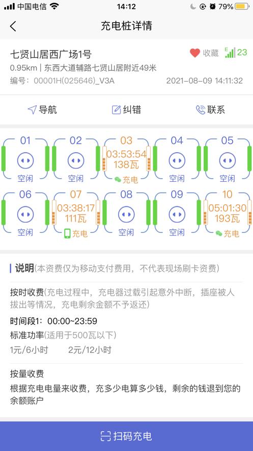 充电小斑马 V1.0.5 安卓版截图2