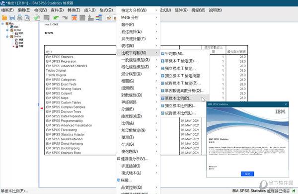 spss软件破解版下载