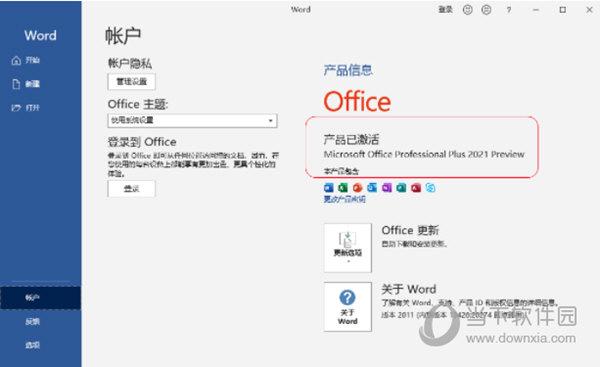 Office2021专业增强版批量版