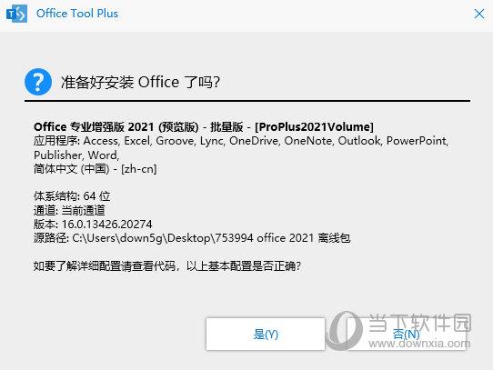 Office2021离线安装包下载