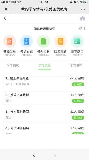 东莞圣贤教育 V1.0.7.5 安卓版截图3