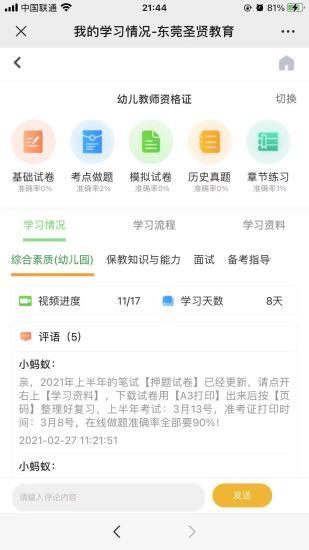 东莞圣贤教育 V1.0.7.5 安卓版截图2
