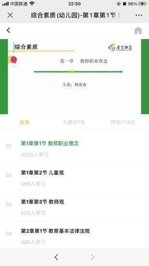 东莞圣贤教育 V1.0.7.5 安卓版截图5