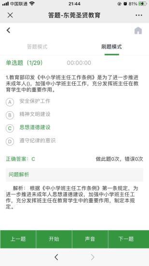 东莞圣贤教育 V1.0.7.5 安卓版截图4