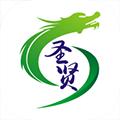 东莞圣贤教育 V1.0.7.5 安卓版