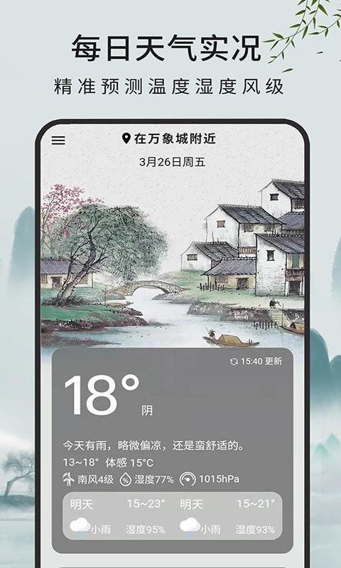 一毫天气预报 V1.0.1 安卓版截图1