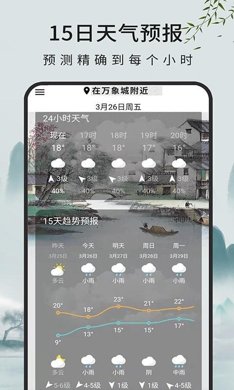 一毫天气预报 V1.0.1 安卓版截图4