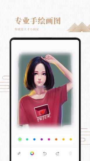 素描绘画入门教程 V2.6 安卓版截图1