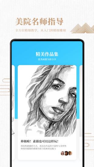 素描绘画入门教程 V2.6 安卓版截图3