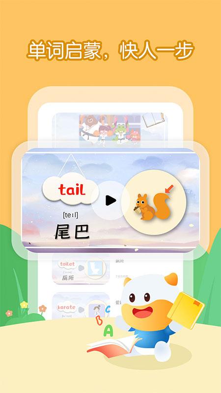 宝宝学英语单词 V1.0.3 安卓版截图2