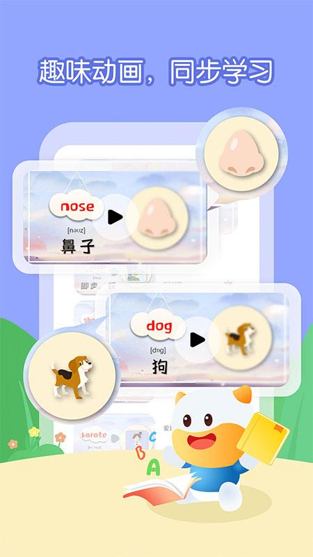 宝宝学英语单词 V1.0.3 安卓版截图3