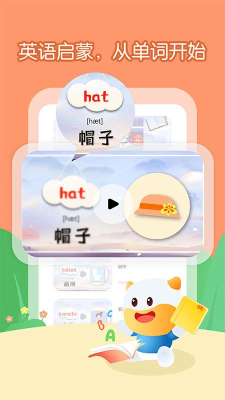 宝宝学英语单词 V1.0.3 安卓版截图4