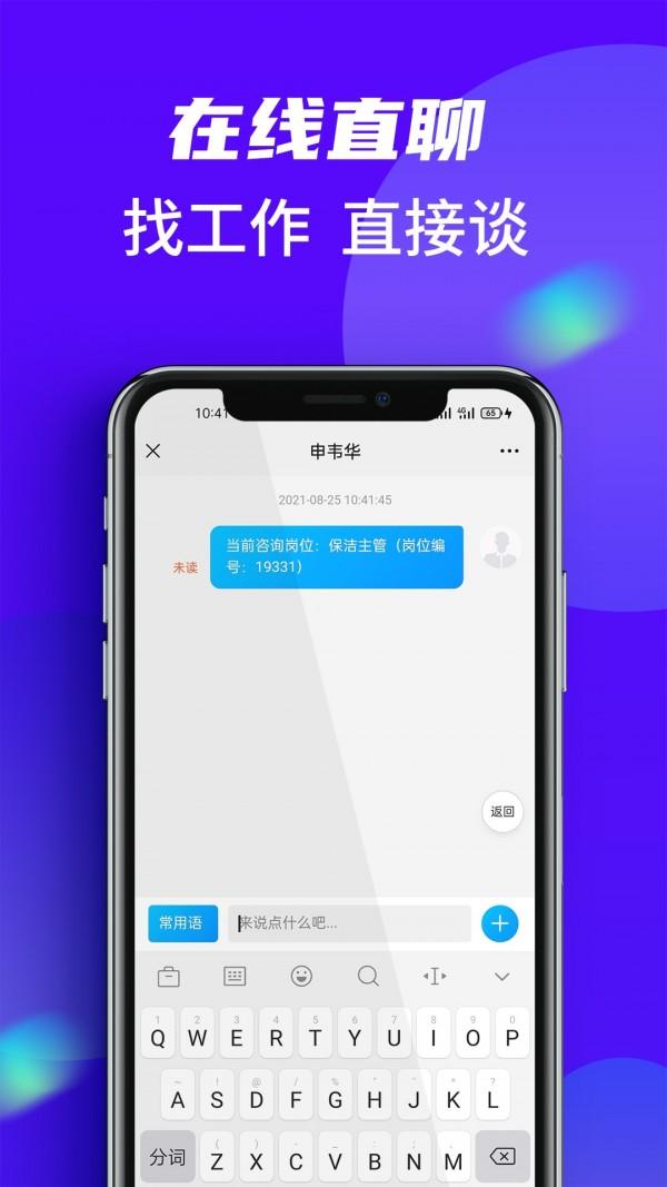 淮安人才热线 V1.0.0 安卓版截图1