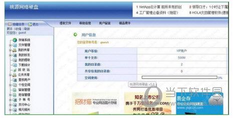 桃源网络硬盘5.8破解版