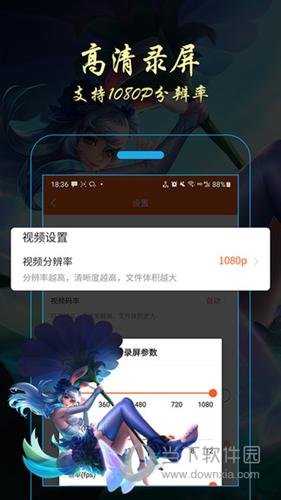 金舟录屏大师手机版