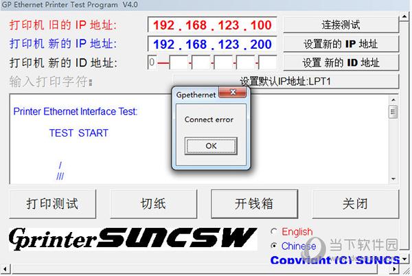佳博打印机ip修改工具