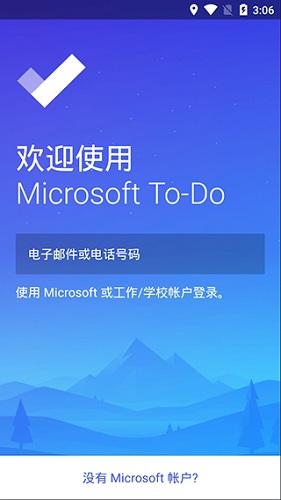 微软todo手机版 V2.49.203 安卓最新版截图1