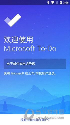 微软todo手机版